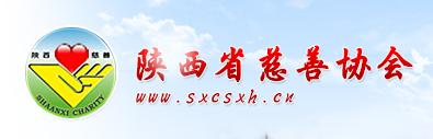 陕西省慈善协会