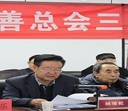 杨瑞乾会长在市慈善总会三届四次理事会上的讲话