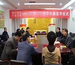 市慈善总会与四川长虹广东日电公司举行捐赠签字仪式